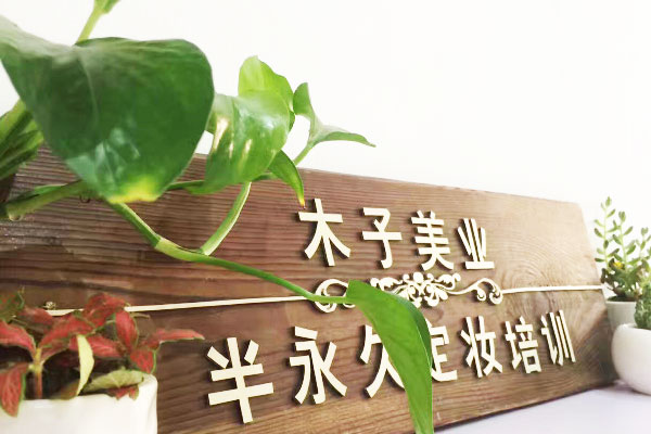 河南郑州木子美业培训学院