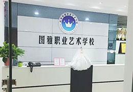 杭州图雅化妆美甲学校