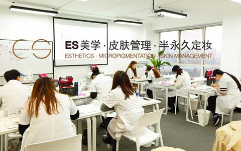 北京半永久培训学校ES中国班
