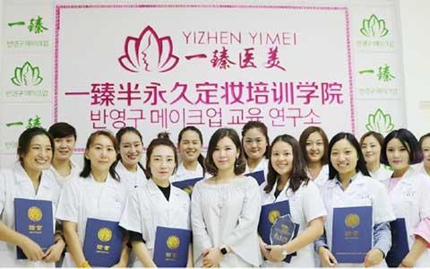 北京一臻医美培训中心