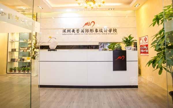 广东深圳美誉国际形象设计培训学校