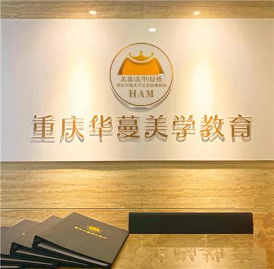 重庆华嫚美业学院