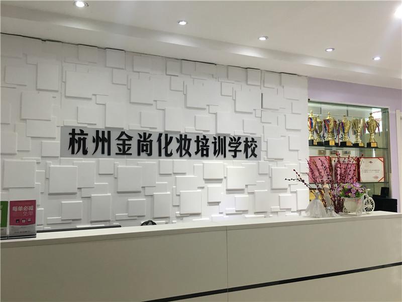 浙江杭州金尚化妆培训学校