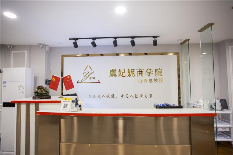 山西太原美商教育美妆商学院
